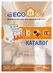 Каталог продукції ECOHOME