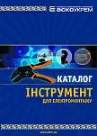 Инструмент для электромонтажа Аско Укрем