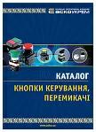 Кнопки управления и переключатели-Аско