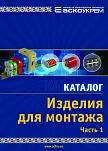 Изделия для монтажа часть 1 Аско УкрЕМ
