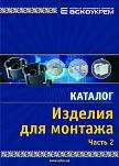 Изделия для монтажа часть 2 Аско УкрЕМ