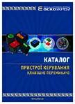 Клавишные переключатели Аско УкрЕМ
