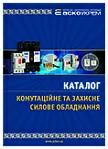 Коммутационное и защитное силовое оборудование_1-Аско
