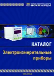 Электроизмерительные приборы-Аско